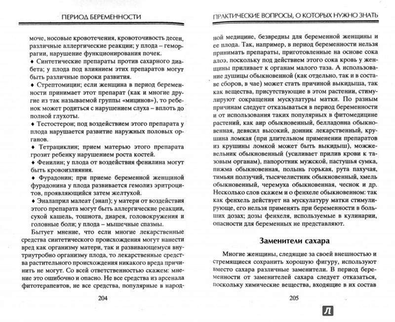 Иллюстрация 1 из 16 для Все о беременности и родах - Сергей Зайцев | Лабиринт - книги. Источник: Лабиринт