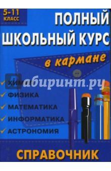Справочник включает в себя материалы школьной программы по всем предметам естественно-научного направления. Рассчитан на широкий круг читателей.