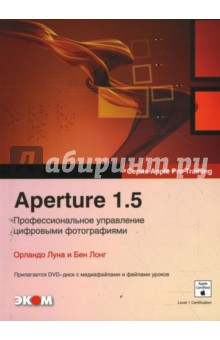 Луна Орландо, Лонг Бен Aperture 1.5. Профессиональное управление цифровыми фотографиями (+ DVD)