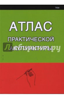 Атлас практической акупунктуры