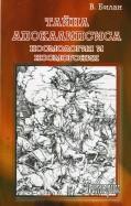 Виктор Билан: Тайна Апокалипсиса. Космология и космогония