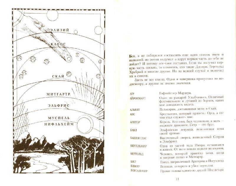 Иллюстрация 1 из 4 для Чародей - Джин Вулф | Лабиринт - книги. Источник: Лабиринт
