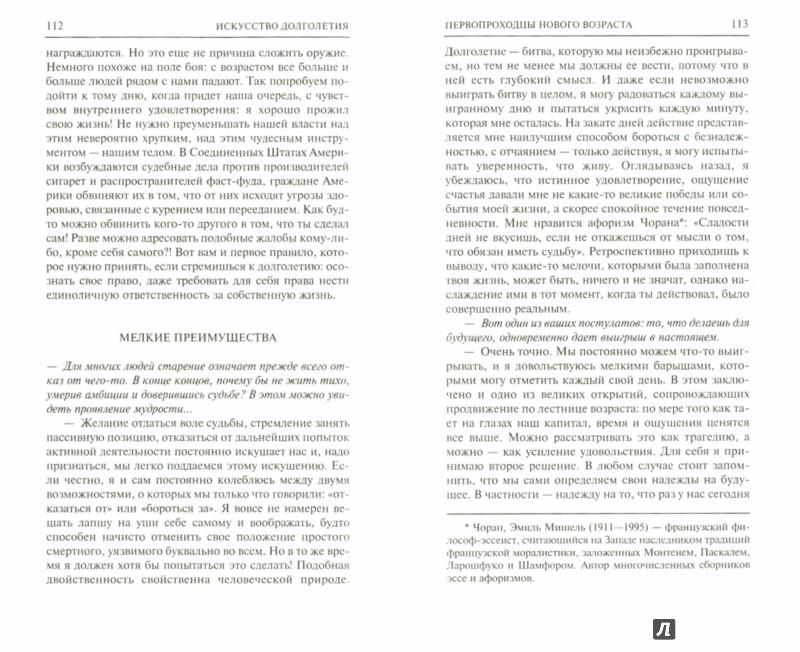 Иллюстрация 1 из 3 для Искусство долголетия - Де, Серван-Шрейбер, Де, Симонне | Лабиринт - книги. Источник: Лабиринт