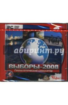 Выборы-2008. Геополитический симулятор (DVDpc)