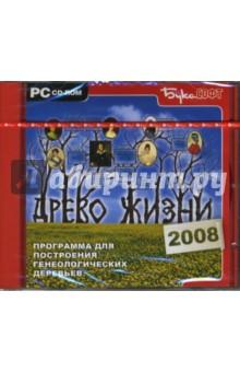 Древо жизни 2008 (CDpc)