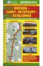 Схема автомобильной дороги Москва - Санкт-Петербург - Хельсинки М10/Е105 - 7/Е18.  Нажмите для увеличения.
