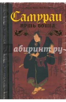 Самураи. Путь воина
