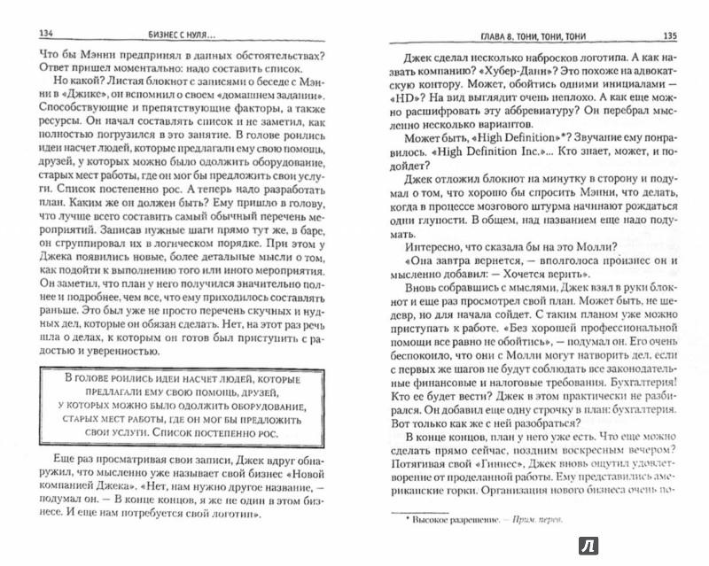 Иллюстрация 1 из 12 для Бизнес с нуля: от воздушных замков к реальным доходам - Грег Фрейли | Лабиринт - книги. Источник: Лабиринт
