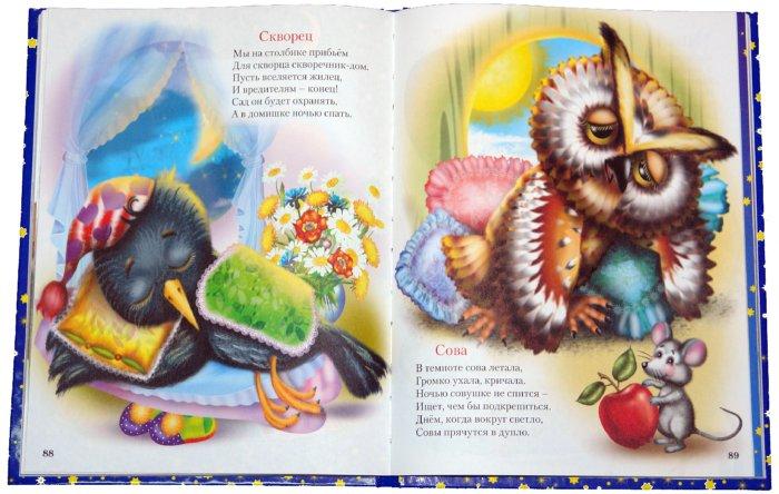Иллюстрация 1 из 34 для Сказки на ночь малышам | Лабиринт - книги. Источник: Лабиринт