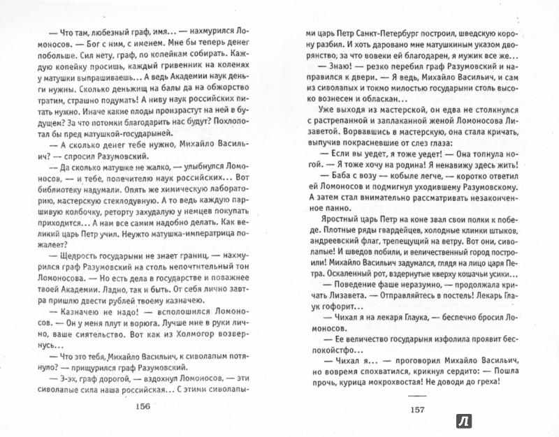 Иллюстрация 1 из 5 для Емельян Пугачев - Акимов, Володарский   Лабиринт - книги. Источник: Лабиринт
