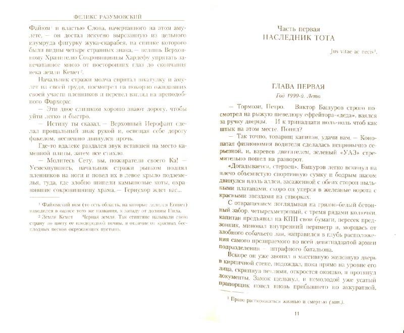 Иллюстрация 1 из 6 для Окольцованные злом - Феликс Разумовский | Лабиринт - книги. Источник: Лабиринт