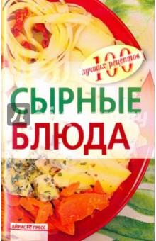 Сырные блюда