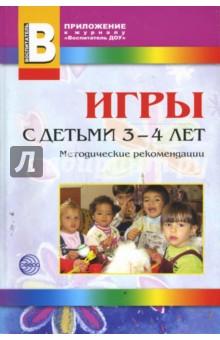 Игры с детьми 3-4 лет. Методические рекомендации