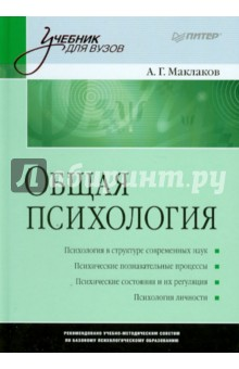 Учебник По Психологии Маклаков Читать