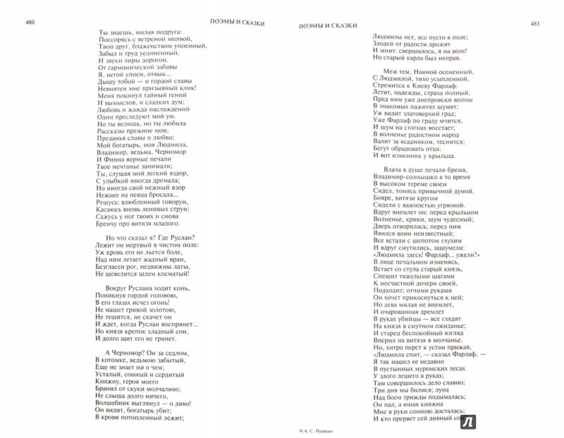 Иллюстрация 1 из 15 для Полное собрание сочинений в одном томе - Александр Пушкин   Лабиринт - книги. Источник: Лабиринт