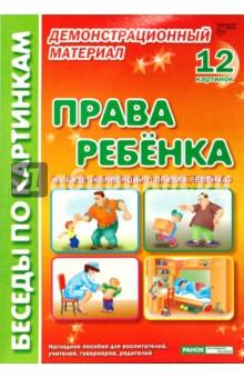 Права ребенка. Комплект наглядных пособий для дошкольных учреждений и начальной школыДемонстрационные материалы<br>Демонстрационный материал Права ребенка на базе Конвенции о правах ребенка.<br>Комплект состоит из 12 отдельных листов в папке.<br>- Право на полезное и качественное питание.<br>- Право на медицинскую помощь.<br>- Право на отдых.<br>- Все дети имеют равные права.<br>- Право на досуг.<br>- Право на образование.<br>- Право на защиту от эксплуатации физической работой.<br>- Право на заботу со стороны взрослых.<br>- Право на защиту от физического и психологического насилия.<br>- Право на сохранение семейных связей.<br>- Право на жизнь.<br>- Право детей-инвалидов на особенную заботу.<br>Предназначено для воспитателей, учителей, родителей, гувернеров.<br>