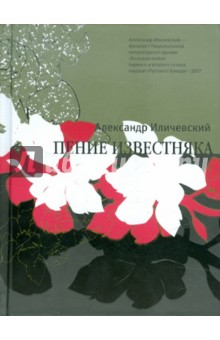 Пение известнякаСовременная отечественная проза<br>В новую книгу лауреата премии им. Юрия Казакова (2005), финалиста Национальной литературной премии «Большая Книга» (2006), финалиста Бунинской премии 2006 года (серебряная медаль) и лауреата премии «Русский Букер»-2007 за роман «Матисс» вошли рассказы последних лет. <br>Александр Иличевский — представитель литературного поколения, юность которого пришлась на слом эпох. В причудливой, избыточной, текучей, как вода, прозе автор отражает все стилистическое многообразие русской литературы прошлого века. Приложенное к современности, это многообразие переплавляется в единый пласт «национального мифа».<br>