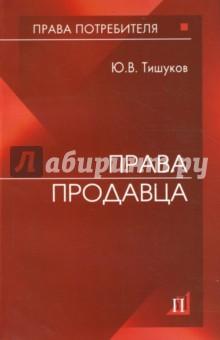 Тишуков Юрий Валентинович Права продавца