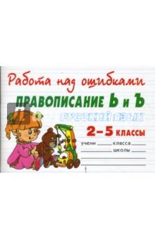 Русский язык 2-5 классы. Правописание Ь и Ъ