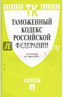 Таможенный кодекс Российской Федерации на 01.03.08