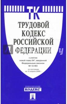 Трудовой кодекс Российской Федерации с учетом новой главы 54(1), № 13-ФЗ