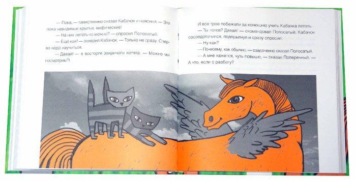 Иллюстрация 1 из 2 для Здравствуй, лошадь! - Ася Кравченко   Лабиринт - книги. Источник: Лабиринт