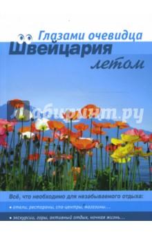 Пугачева Екатерина, Серебряков Сергей Швейцария летом