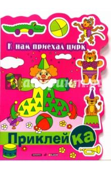 Мальцева Ирина Владимировна К нам приехал цирк. (Правильная приклейКА).