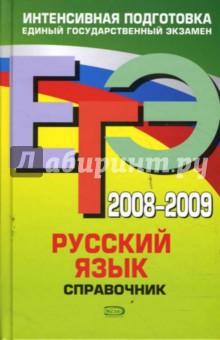 Гырдымова Наталья Алексеевна ЕГЭ 2008-2009. Русский язык. Справочник
