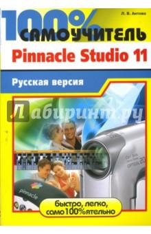 Аитова Людмила 100% самоучитель. Pinnacle Studio 11: профессиональный видеомонтаж