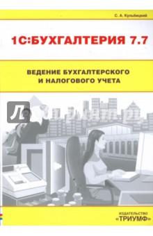 Кульбицкий Сергей 1С: Бухгалтерия  7.7. Ведение бухгалтерского и налогового учета