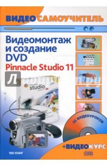 Резников Филипп Абрамович Видеомонтаж и создание DVD. Pinnacle Studio 11: Русская версия (+ CD)