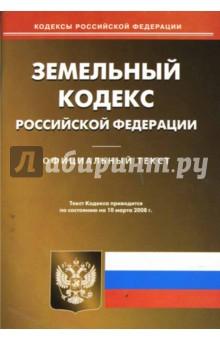 Земельный кодекс Российской Федерации на 10 марта 2008