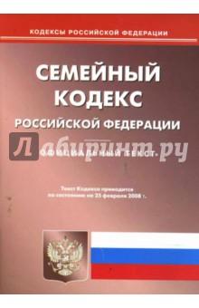 Семейный кодекс Российской Федерации на 25.02.2008