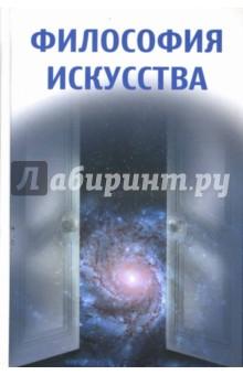 Никитина Ирина Леоровна Философия искусства