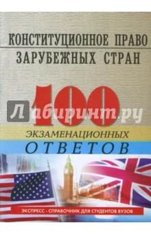 Конституционное (государственное) право зарубежных стран: 100 экзаменационных ответов
