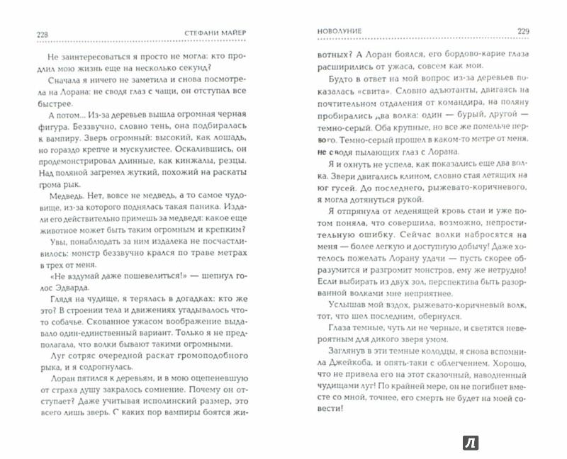 Иллюстрация 1 из 18 для Новолуние - Стефани Майер | Лабиринт - книги. Источник: Лабиринт