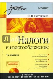 Налоги и налогообложение. 5-е издание (+CD)