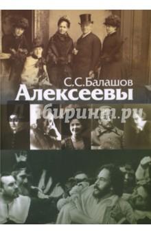 Алексеевы