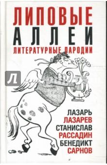 Липовые аллеи: книга литературных пародий