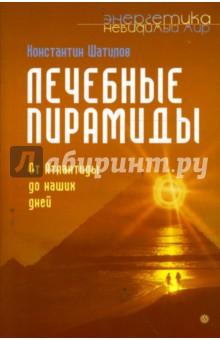 Лечебные пирамиды. От Атлантиды до наших дней