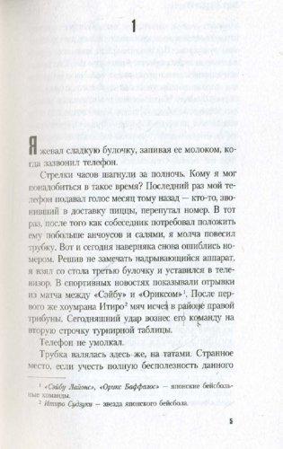Иллюстрация 1 из 12 для Праздник подсолнухов - Иори Фудзивара | Лабиринт - книги. Источник: Лабиринт