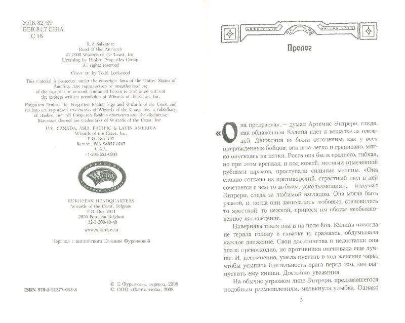 Иллюстрация 1 из 4 для Дорога Патриарха - Роберт Сальваторе | Лабиринт - книги. Источник: Лабиринт