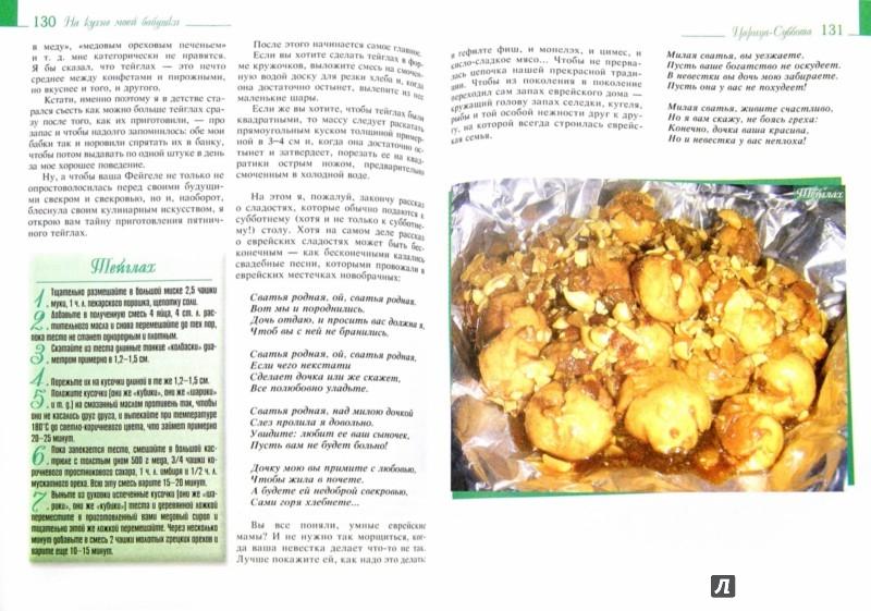 Иллюстрация 1 из 13 для На кухне моей бабушки. Еврейская поваренная книга - Петр Люкимсон | Лабиринт - книги. Источник: Лабиринт