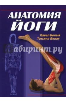 Белый Павел, Белая Татьяна Анатомия йоги