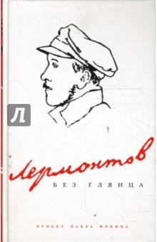 Фокин Павел Лермонтов без глянца