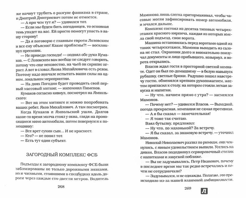 Иллюстрация 1 из 5 для Кандидат - Виктор Мережко | Лабиринт - книги. Источник: Лабиринт