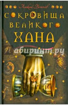 Богачев Алексей Сокровища великого хана
