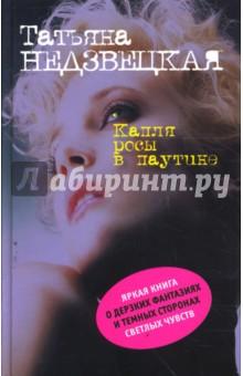 Недзвецкая Татьяна Капля росы в паутине