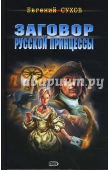 Сухов Евгений Евгеньевич Заговор русской принцессы